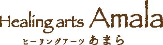 タイ古式マッサージとチネイザン あまら 芦屋 / Healing arts Amala