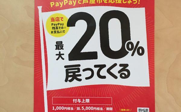 芦屋でお得にお買い物。PayPayのキャンペーン